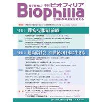 Biophilia 電子版7【特集1】難病克服最前線【特集2】超高齢社会、21世紀の日本に生きる