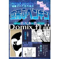 ★★Domix★★空飛ぶペンギン★ドゥミックス★