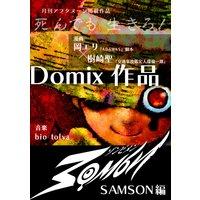 ★★Domix★★ZOMBIE MEN サムソン編★ドゥミックス★