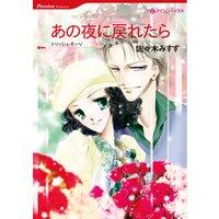 【ハーレクインコミック】拒絶された恋セット vol.1