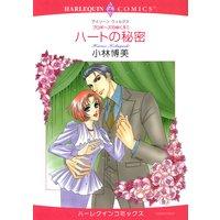 【ハーレクインコミック】ハウスキーパーヒロインセット vol.1