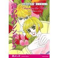 【ハーレクインコミック】ハウスキーパーヒロインセット vol.2