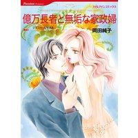 【ハーレクインコミック】ハウスキーパーヒロインセット vol.3