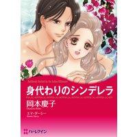 【ハーレクインコミック】シンデレラヒロインセット vol.1