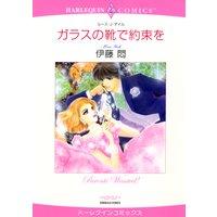 【ハーレクインコミック】シンデレラヒロインセット vol.2