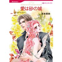 【ハーレクインコミック】旅先での恋セット vol.2