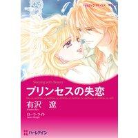 【ハーレクインコミック】旅先での恋セット vol.3