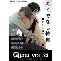 Qpa Vol.23 ろくでなし〜むしろ長所です。