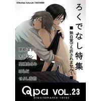 Qpa Vol.23 ろくでなし〜無自覚でも許されません!