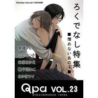 Qpa Vol.23 ろくでなし〜憎めないあの子