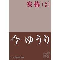 マリクロ連載文庫 寒椿(2)