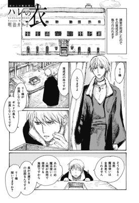 ハレの衣 〜坂の上の魔法使い〜【Renta!限定版】