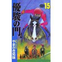 優駿の門(15)