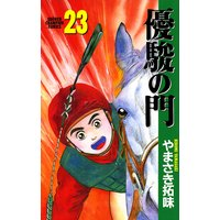 優駿の門(23)