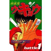 麻雀鬼ウキョウ battle1