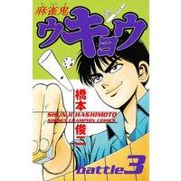 麻雀鬼ウキョウ battle3