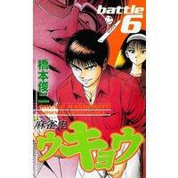 麻雀鬼ウキョウ battle6