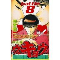 麻雀鬼ウキョウ battle8