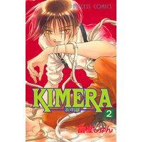 KIMERA —祈明羅— 2