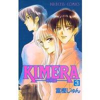 KIMERA —祈明羅— 3