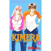 KIMERA —祈明羅— 4