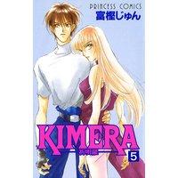 KIMERA —祈明羅— 5
