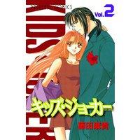 キッズ・ジョーカー Vol.2