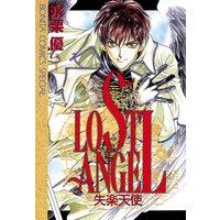 LOST ANGEL 〜失楽天使〜