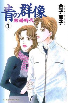 青の群像 〜結婚時代〜