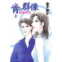青の群像 〜結婚時代〜 2