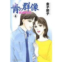 青の群像 〜結婚時代〜 4