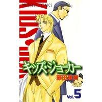キッズ・ジョーカー Vol.5