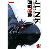 JUNK −RECORD OF THE LAST HERO−