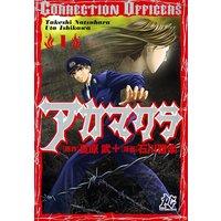 アカマクラ Correction Officers