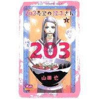 203号室の尽子さん 1