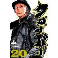 クローバー 20
