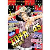 月刊オヤジズム2012年1月号