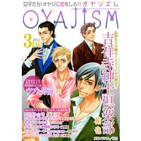 月刊オヤジズム2012年3月号
