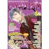 月刊オヤジズム2012年4月号