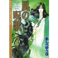 風の呪歌—射干玉の髪の姫君—