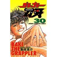 グラップラー刃牙(30)