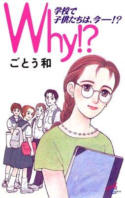 Why!? 学校で子供たちは、今—!?