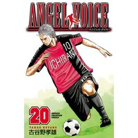 ANGEL VOICE 20