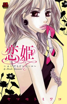 恋姫〜ふしだらピンヒール〜