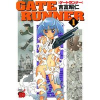 GATE RUNNER