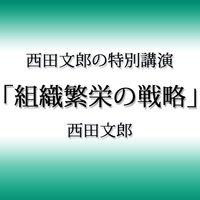 オーディオブック 西田文郎の特別講演「組織繁栄の戦略」