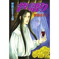 新 呪いのシリーズ 3 昔語り