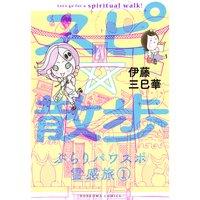 スピ☆散歩 ぶらりパワスポ霊感旅