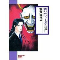 呪いのシリーズ 死線−デッドライン−