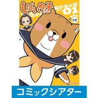 【コミックシアター】しばいぬ子さん 1巻 File03